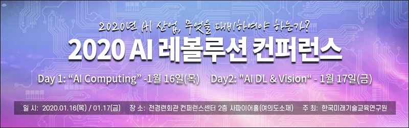 첫째날은 AI Computing, 둘째날은 AI Deep Learning & Vision